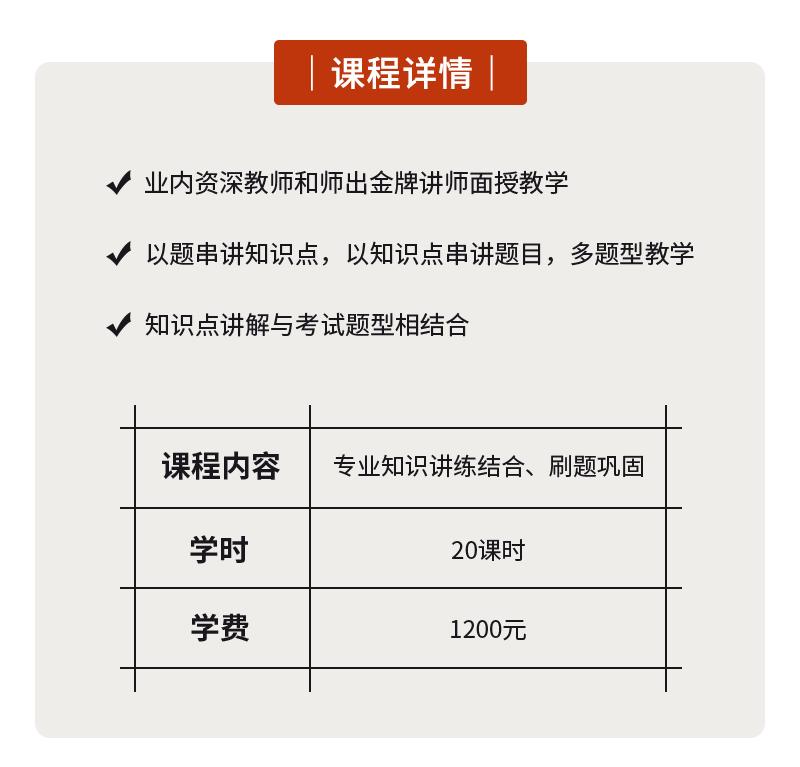 专业考题强化_02.jpg
