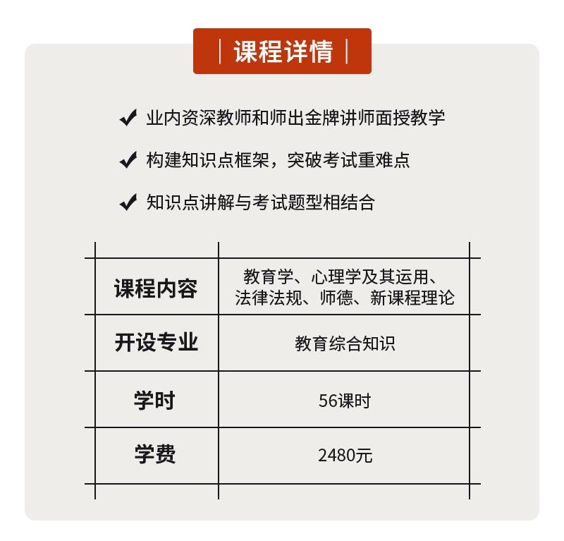 教综基础精讲_02.jpg
