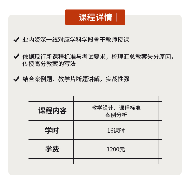 教学设计精讲_02.jpg