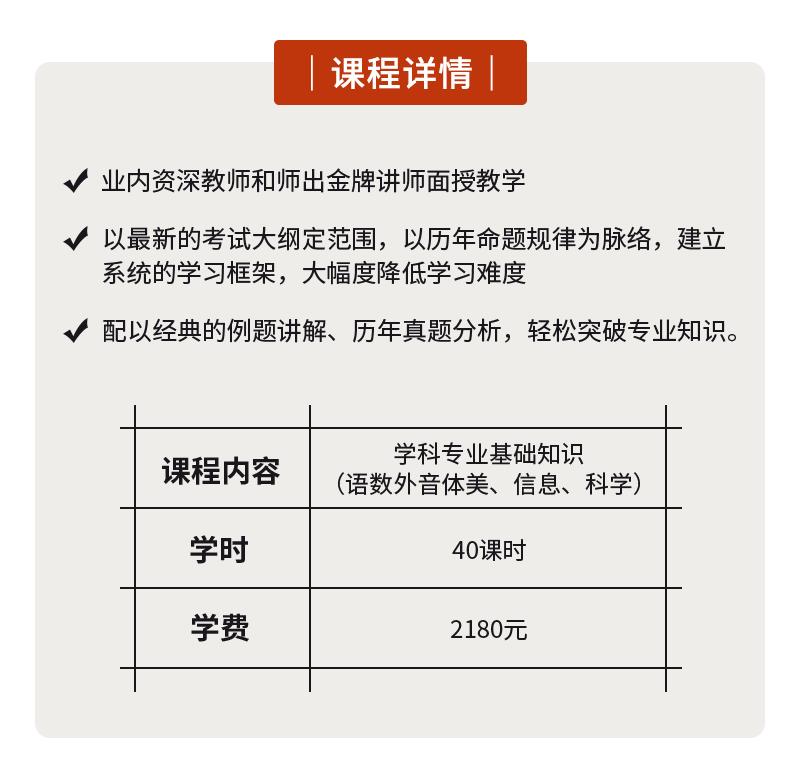 学科专业知识精讲_02.jpg